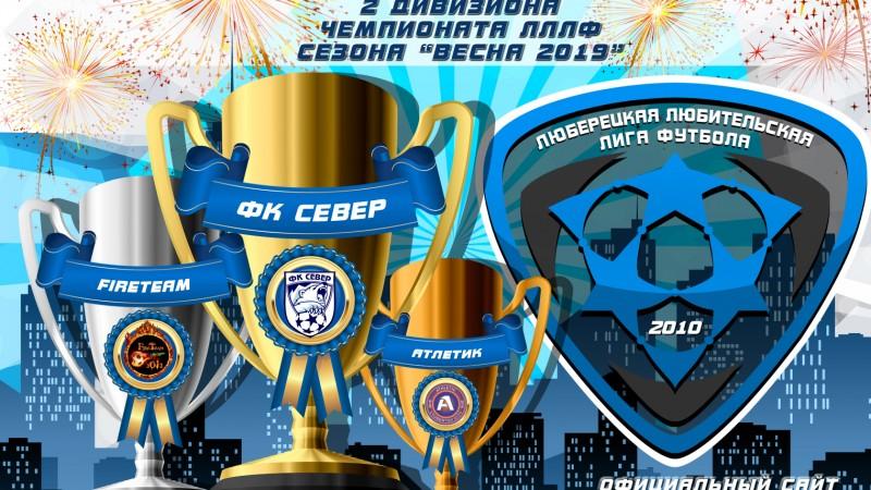 ФК Север - победитель II-дивизиона
