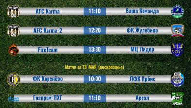 12 мая начнётся Кубок ЛЛЛФ 2018