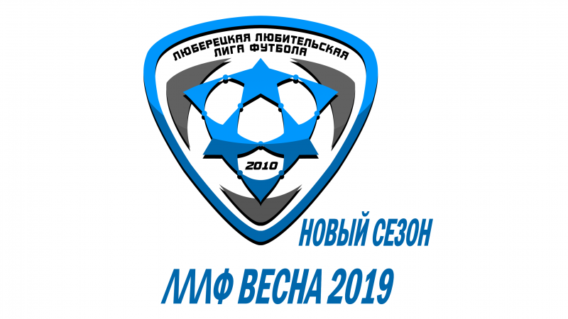 Заявки на участие в турнире Весна 2019